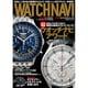 WATCH NAVI (ウォッチ・ナビ) 2016年 01月号 [雑誌]