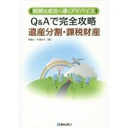 相続を成功へ導くアドバイス Q&Aで完全攻略 遺産分割・課税財産 [単行本]