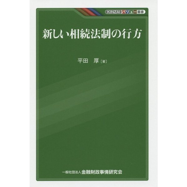 新しい相続法制の行方(KINZAIバリュー叢書) [単行本]