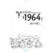 劇画1964-さいとう・たかをゴリラコレクション [コミック]