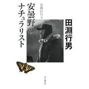 安曇野のナチュラリスト 田淵行男 [単行本]