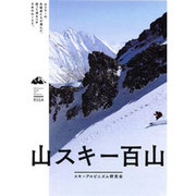 山スキー百山 [単行本]