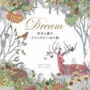 Dream―ゆめと森のファンタジーぬり絵 [単行本]