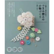 つまみ細工の小物づくり―花飾りで毎日を彩る [単行本]