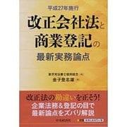 平成27年施行 改正会社法と商業登記の最新実務論点 [単行本]