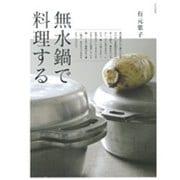 無水鍋で料理する [単行本]