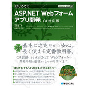 はじめてのASP.NET Webフォームアプリ開発 C#対応版(TECHNICAL MASTER) [単行本]