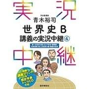 青木裕司世界史B講義の実況中継 4 [全集叢書]