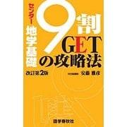 センター地学基礎9割GETの攻略法 改訂第2版 [全集叢書]