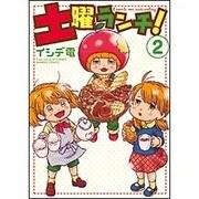 土曜ランチ! 2(バンブー・コミックス) [コミック]