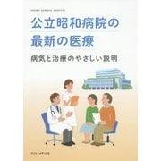 公立昭和病院の最新の医療―病気と治療のやさしい説明 [単行本]