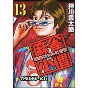 麻雀小僧 13(近代麻雀コミックス) [コミック]