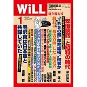 WiLL (マンスリーウィル) 2016年 01月号 [雑誌]