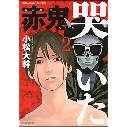 赤鬼哭いた 2(近代麻雀コミックス) [コミック]