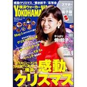 横浜ウォーカー 2016年 01月号 [雑誌]