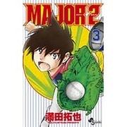 MAJOR 2nd(メジャーセカンド)<3>(少年サンデーコミックス) [コミック]