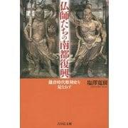 仏師たちの南都復興―鎌倉時代彫刻史を見なおす [単行本]