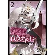 煉獄のトリスアギオン 2(MFCジーンピクシブシリーズ) [コミック]
