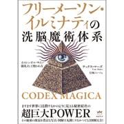 フリーメーソン・イルミナティの洗脳魔術体系―そのシンボル・サイン・儀礼そして使われ方 CODEX MAGICA [単行本]