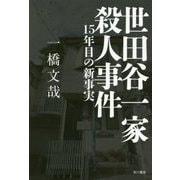 世田谷一家殺人事件―15年目の新事実 [単行本]