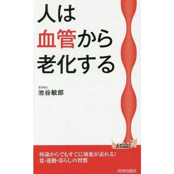 人は血管から老化する(青春新書PLAYBOOKS) [新書]