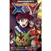 ポケットモンスターSPECIAL X・Y 4(てんとう虫コロコロコミックス) [コミック]