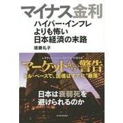 マイナス金利―ハイパー・インフレよりも怖い日本経済の末路 [単行本]