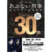 あぶデカ30周年記念あぶない刑事ヒストリーBOOK1986→2016 [ムックその他]