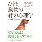 ひとと動物の絆の心理学 [単行本]