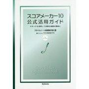 スコアメーカー10公式活用ガイド―スキャナも活用して多様な楽譜を簡単に [単行本]