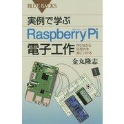 実例で学ぶRaspberry Pi電子工作―作りながら応用力を身につける(ブルーバックス) [新書]