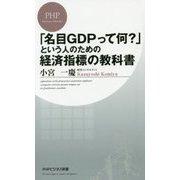 「名目GDPって何?」という人のための経済指標の教科書(PHPビジネス新書) [新書]