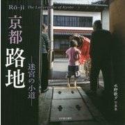 京都路地―迷宮の小道 [単行本]