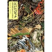 江戸のバロック―日本美術のあたらしい見かた [単行本]