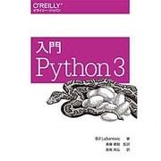 入門Python3 [単行本]