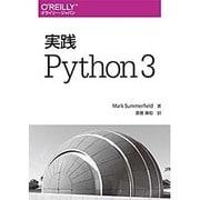 実践Python3 [単行本]