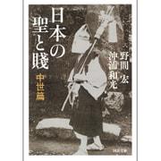 日本の聖と賤 中世篇(河出文庫) [文庫]