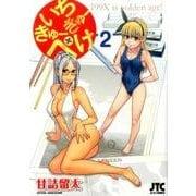 いちきゅーきゅーぺけ 2(ジェッツコミックス) [コミック]