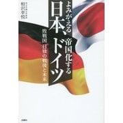 よみがえる日本、帝国化するドイツ―敗戦国日独の戦後と未来 [単行本]