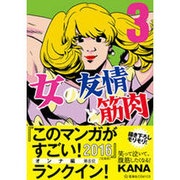 女の友情と筋肉 3(星海社COMICS) [コミック]