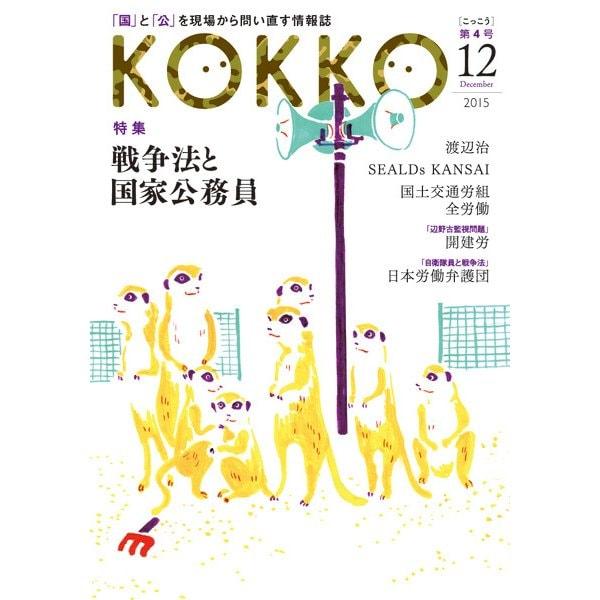 KOKKO(こっこう) 第4号 2015-12 [単行本]