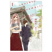 さんかく屋根街アパート 1(Be・Loveコミックス) [コミック]