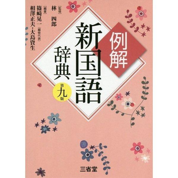 例解新国語辞典 第九版 [事典辞典]