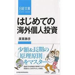 はじめての海外個人投資(日経文庫) [新書]