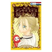 アンのマゴマゴ図書之国 3(花とゆめCOMICS) [コミック]