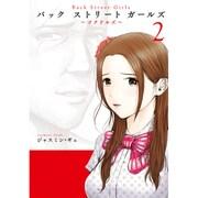 Back Street Girls 2(ヤングマガジンコミックス) [コミック]