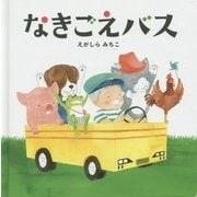 なきごえバス(コドモエのえほん) [絵本]