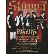 Stuppy Vol.8 (タツミムック) [ムックその他]