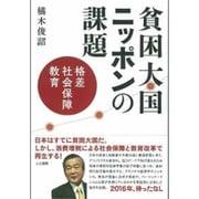 貧困大国ニッポンの課題―格差、社会保障、教育 [単行本]