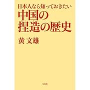 日本人なら知っておきたい中国の捏造の歴史 [単行本]